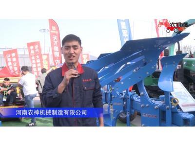 河南農神機械制造有限公司-2019中國農機展視頻