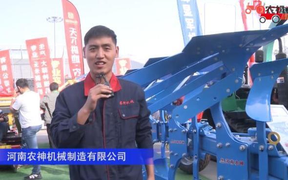 河南农神机械制造有限公司-2019中国农机展视频