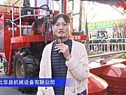 河北华昌机械设备有限公司-2019中国农机展视频
