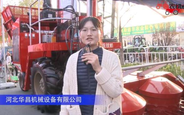 河北華昌機械設備有限公司-2019中國農機展視頻
