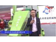 河北久豐農業機械有限公司-2019中國農機展視頻