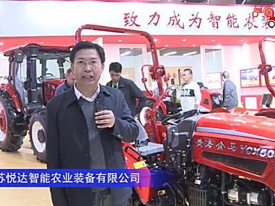 江蘇悅達智能農業裝備有限公司-2019中國農機展視頻