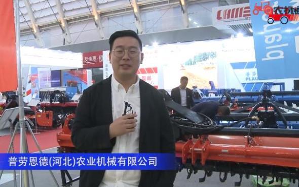 普勞恩德(河北)農業機械有限公司-2019中國農機展視頻
