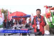 山东省联航无人机技术有限公司-2019中国农机展视频