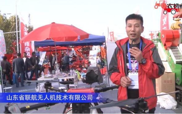 山東省聯航無人機技術有限公司-2019中國農機展視頻