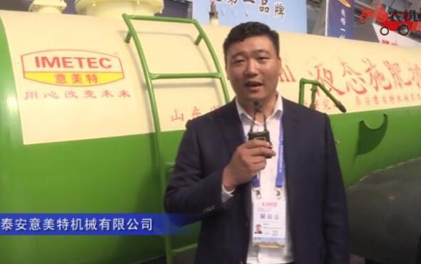 泰安意美特機械有限公司-2019中國農機展視頻