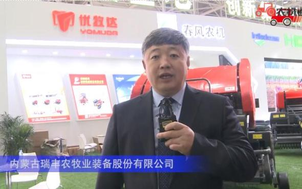 内蒙古瑞丰农牧业装备股份有限公司-2019中国雷火展视频