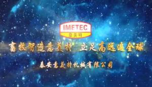 泰安意美特——企業宣傳片