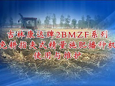 康達2BMZF系列免耕指夾式精量施肥播種機使用與維護(上篇)