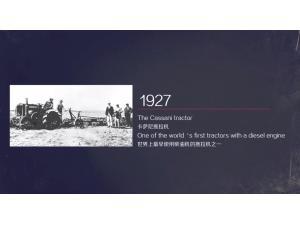 道依茨法尔企业发展史