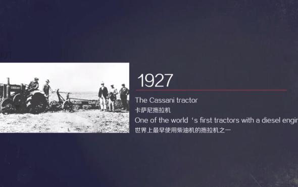 道依茨法爾企業發展史
