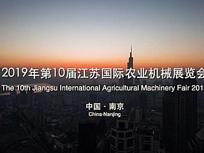 2019南京農機展-麥賽福格森