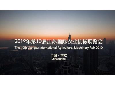 2019南京农机展-麦赛福格森