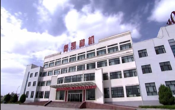 酒泉奧凱種子機械股份有限公司企業宣傳片