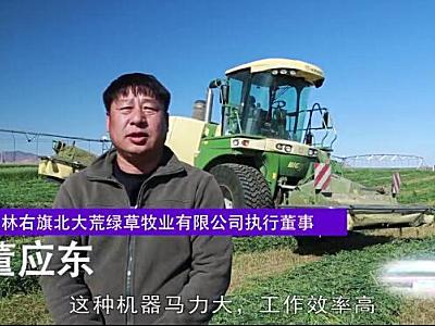 瑞海科罗尼重型自走式割草压扁机 BiGM 420 CRi演示视频