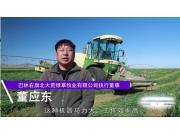 瑞??屏_尼重型自走式割草壓扁機 BiGM 420 CRi演示視頻