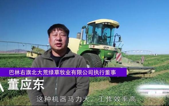 瑞海科罗尼重型自走式ybke压扁机 BiGM 420 CRi演示视频
