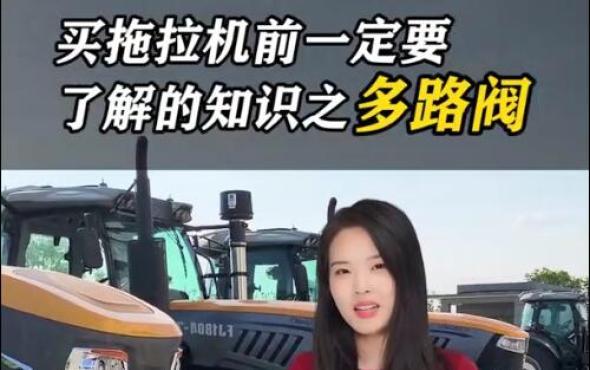 买拖拉机之前一定要了解的知识之多路阀