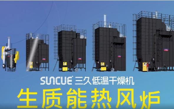 上海三久生質能熱風爐