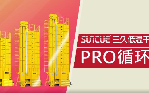 上海三久PRO-300系列低温循环式干燥机
