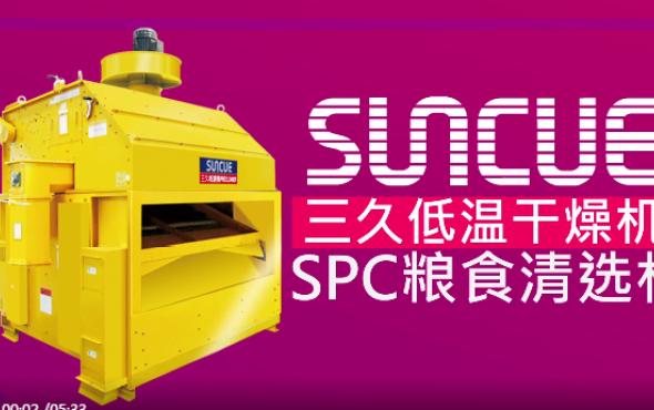 上海三久SPC系列粮食清选机