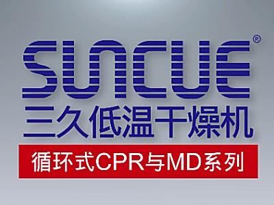 上海三久CPR與MD系列油菜籽、玉米專用干燥機