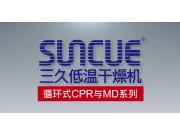 上海三久CPR与MD系列油菜籽、玉米专用干燥机