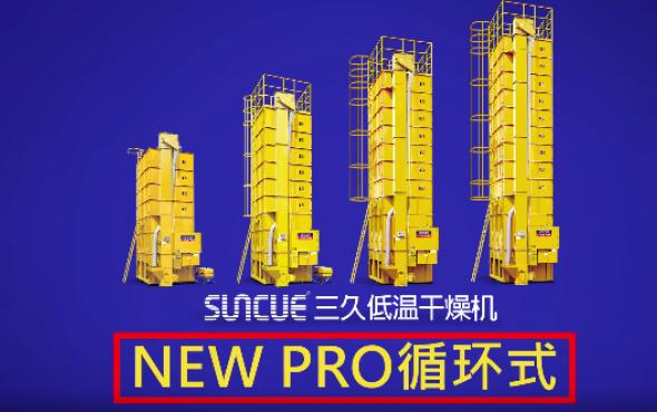 上海三久NEW PRO低温循环式干燥机