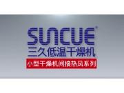 上海三久小型干燥机间接热风系列