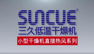 上海三久小型干燥機直接熱風系列