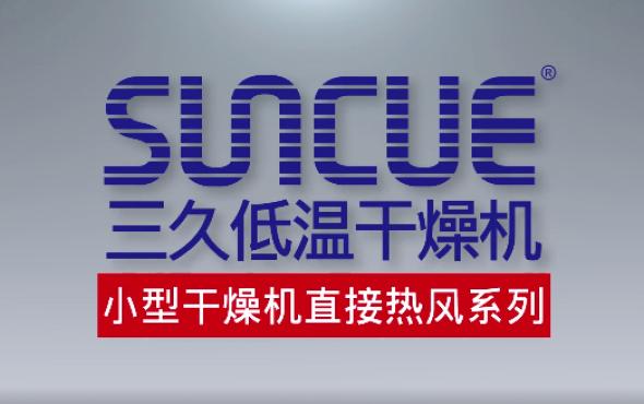 上海三久小型干燥机直接热风系列
