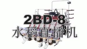 上海矢崎水稻直播机2BD-8系列上手指南视频