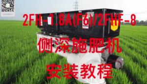 浙江亿森2FH-1.8A(F6)/2FHF-8侧深施肥机安装教程