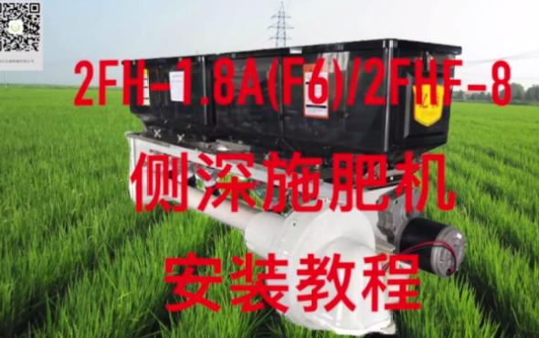 浙江億森2FH-1.8A(F6)/2FHF-8側深施肥機安裝教程