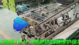 亿森2FHF-6手扶插施肥机安装维护保养