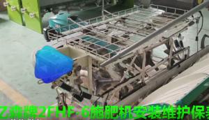 億森2FHF-6手扶插施肥機安裝維護保養