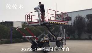 森海佐佐木3GPZ-160自走式果園升降平臺-作業視頻