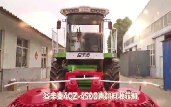 益丰泰4QZ-4500青饲料收获机-作业视频