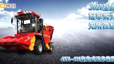 中农博远4YZ-4M自走式玉米raybet08-【raybet98】产品 讲解
