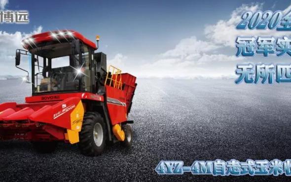 中農博遠4YZ-4M自走式玉米收獲機-產品講解
