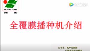 永發鴻田全膜播種機系列產品介紹