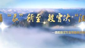 洛阳辰汉农业装备科技有限公司