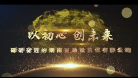 湖南省劲松机械有限公司企业宣传