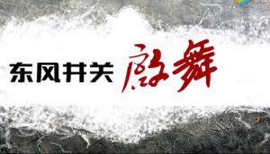 东风井关企业宣传片1