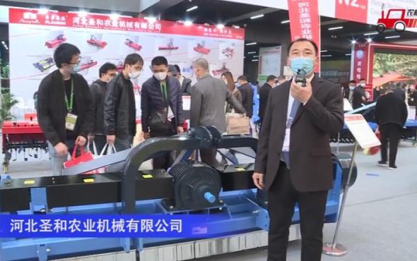 河北圣和雙側傳動還田機--2020中國農機展