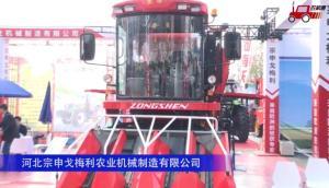 河北宗申戈梅利農業機械制造有限公司-2020中國農機展