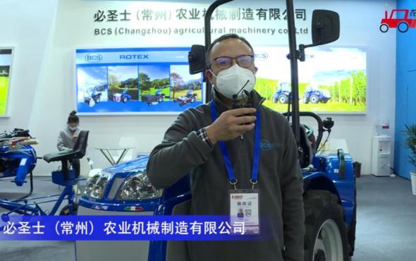 必圣士(常州)農業機械制造有限公司-2020中國農機展