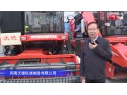 河南沃德花生撿拾收獲機--2020中國農機展