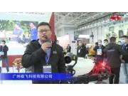 廣州極飛XP-2020新農業無人機-2020中國農機展