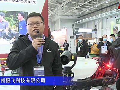 廣州極飛科技農機自駕儀-2020中國農機展
